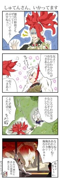 【四コマ】酒呑さん茨木さん