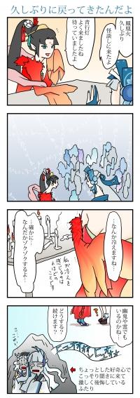 【四コマ】青行灯と鳳凰火さん