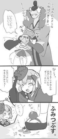 金魚姫と荒川の主と
