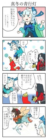 【四コマ】真冬の青行灯