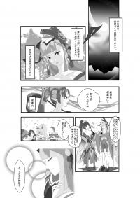 【1Pマンガ】 青行燈